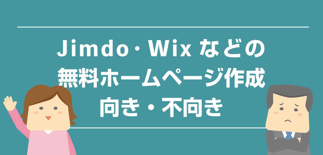 Jimdo・Wixなどの無料ホームページ作成向き・不向き