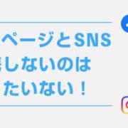 ホームページとSNS、連携してますか?連携しないのはもったいない!