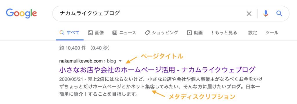 グーグル検索で表示されるページタイトルとメタディスクリプション