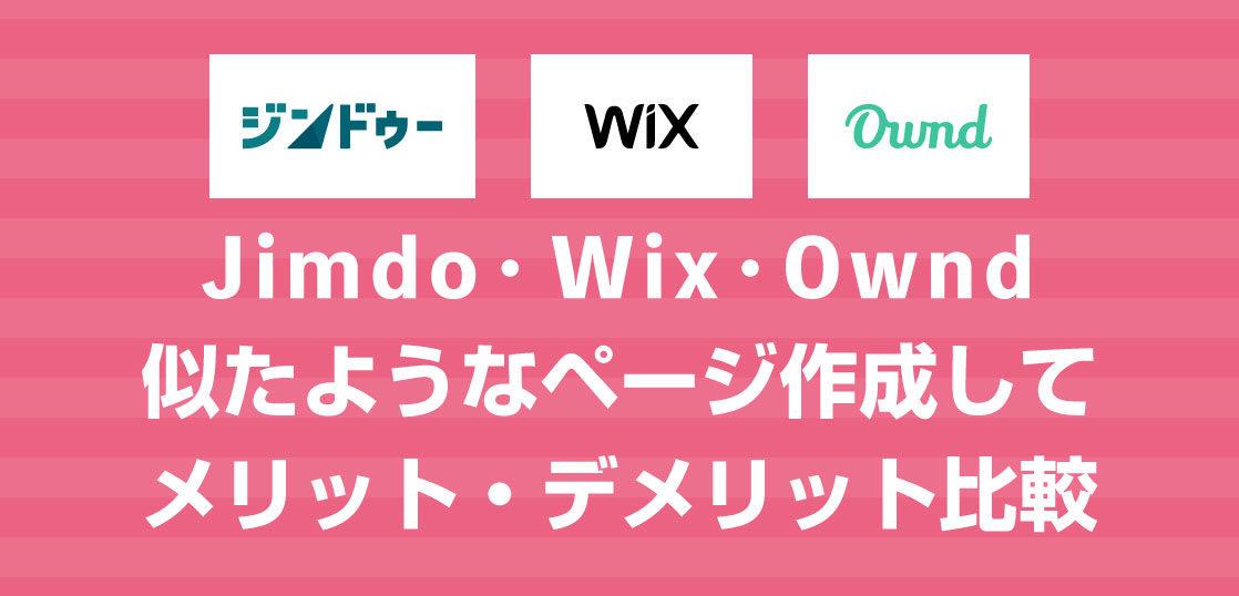 Jimdo・Wix・Ameba Owndメリット・デメリット比較