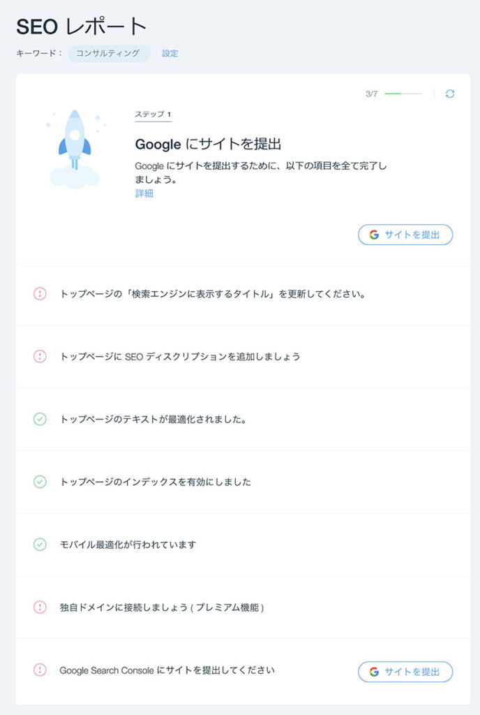 WixのSEOレポート画面