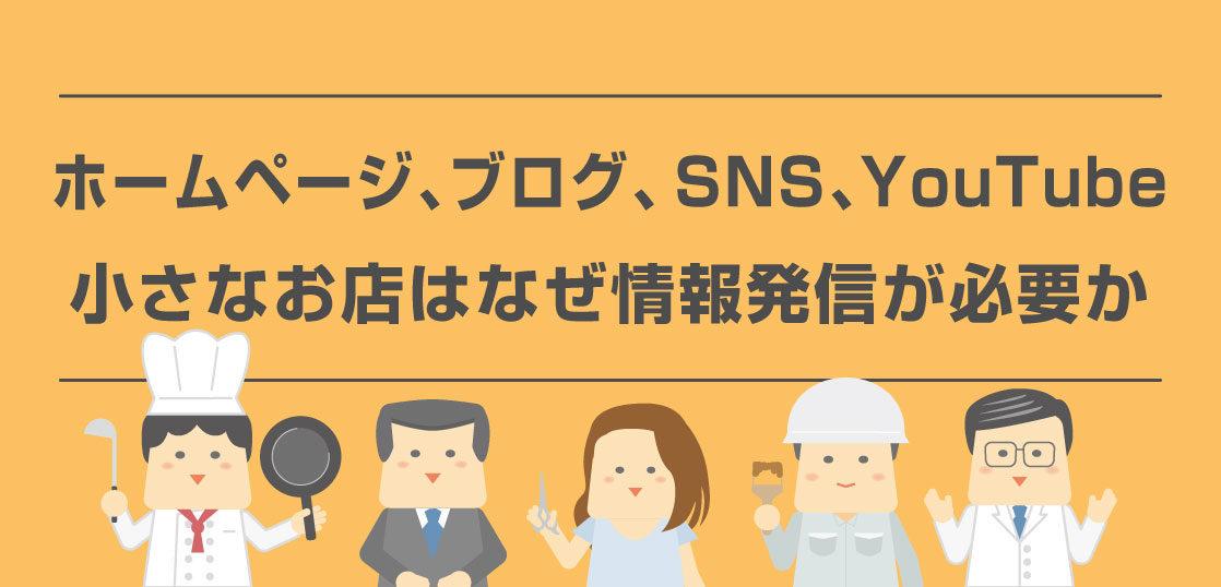 ホームページ、ブログ、SNS、YouTube。小さなお店はなぜ情報発信が必要か